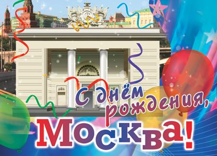 с днем рождения москва фото